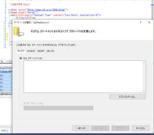 SQL Server接続