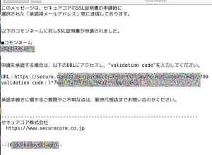 SSL認証申請netowl