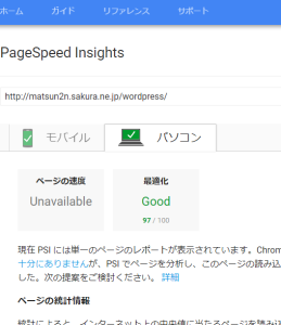 sakura ワードプレス表示スピード