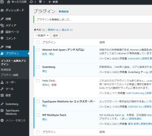 wordpress初期状態