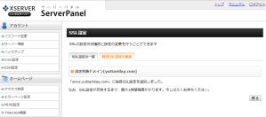 XSERVER SSL設定