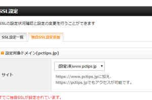 XSERVER SSL