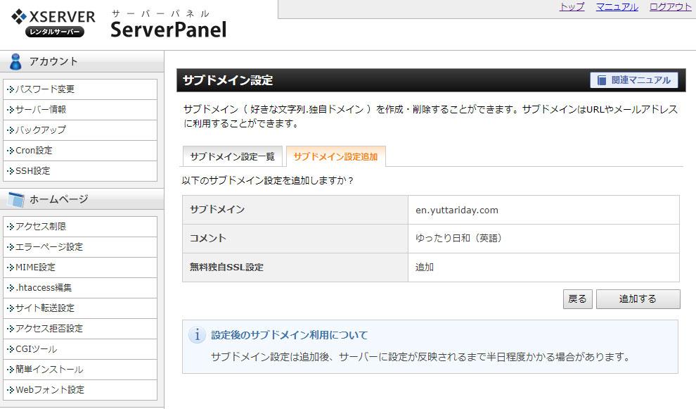 Xserverサブドメイン追加