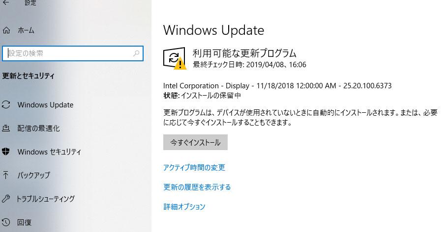 アップデート 不具合 windows10