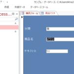 データベースAccess