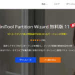 MiniToolPartitionWizard無料版を試用