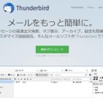Thunderbird PotrableをGoogleドライブで使う