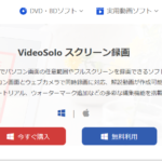 VideoSolo スクリーン録画