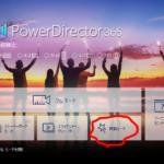 PowerDirector365