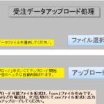 ファイル選択ダイヤログからCSVファイルインポート