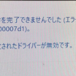 Windows10アップグレード後にプリンタエラー
