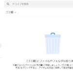 Googleドライブ容量不足
