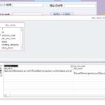 アクセス SQL