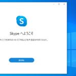 Skype削除できない