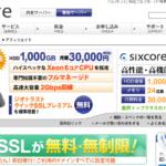 SiXCORE SSL化