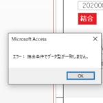 アクセス 型が一致しません