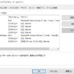 ODBCデータソース不要(DSN不要)接続