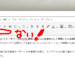 Wordpressバージョンアップ不具合