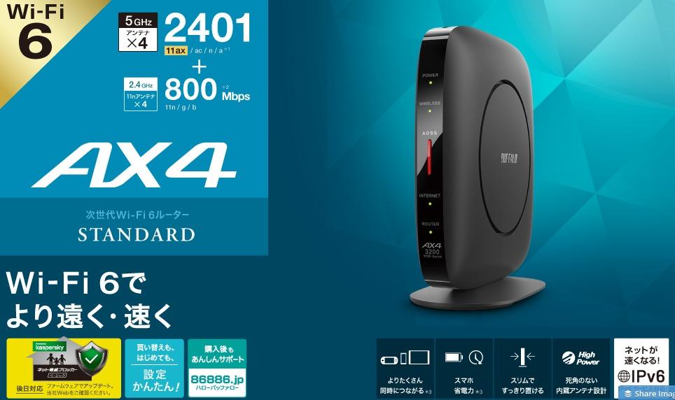 WSR-3200AX4S