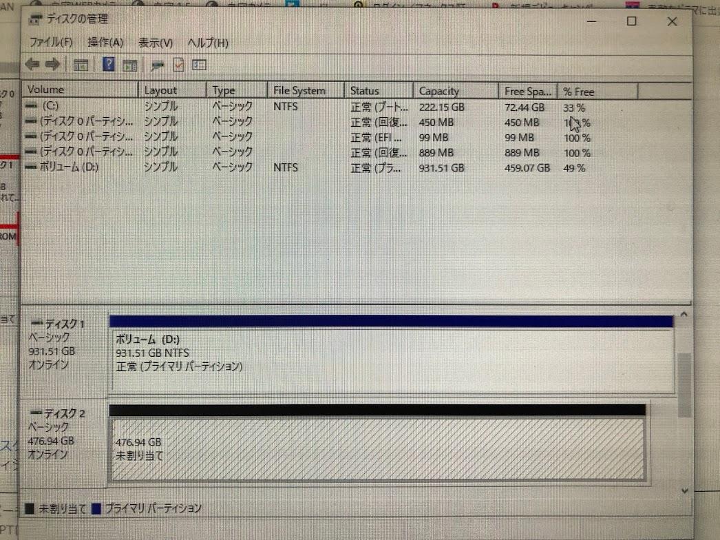ディスクの管理 MBR フォーマット