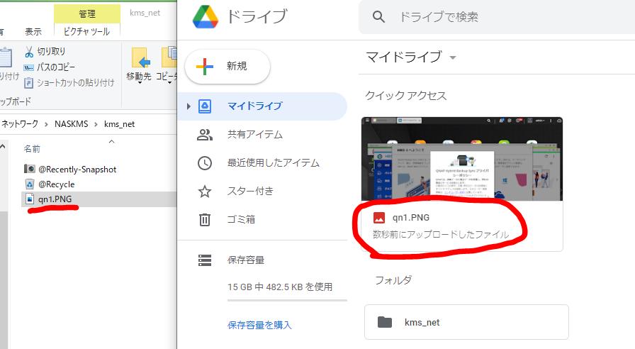 Googleドライブと同期
