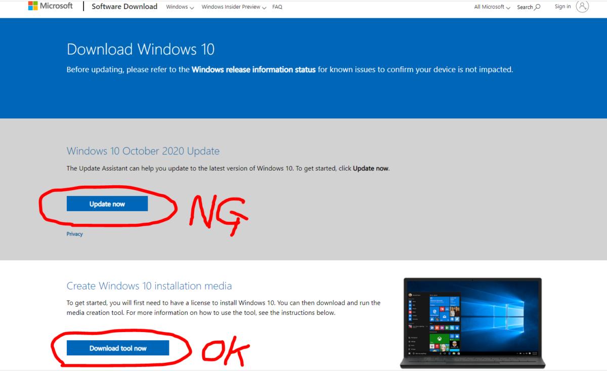 WindowsUpdateエラー