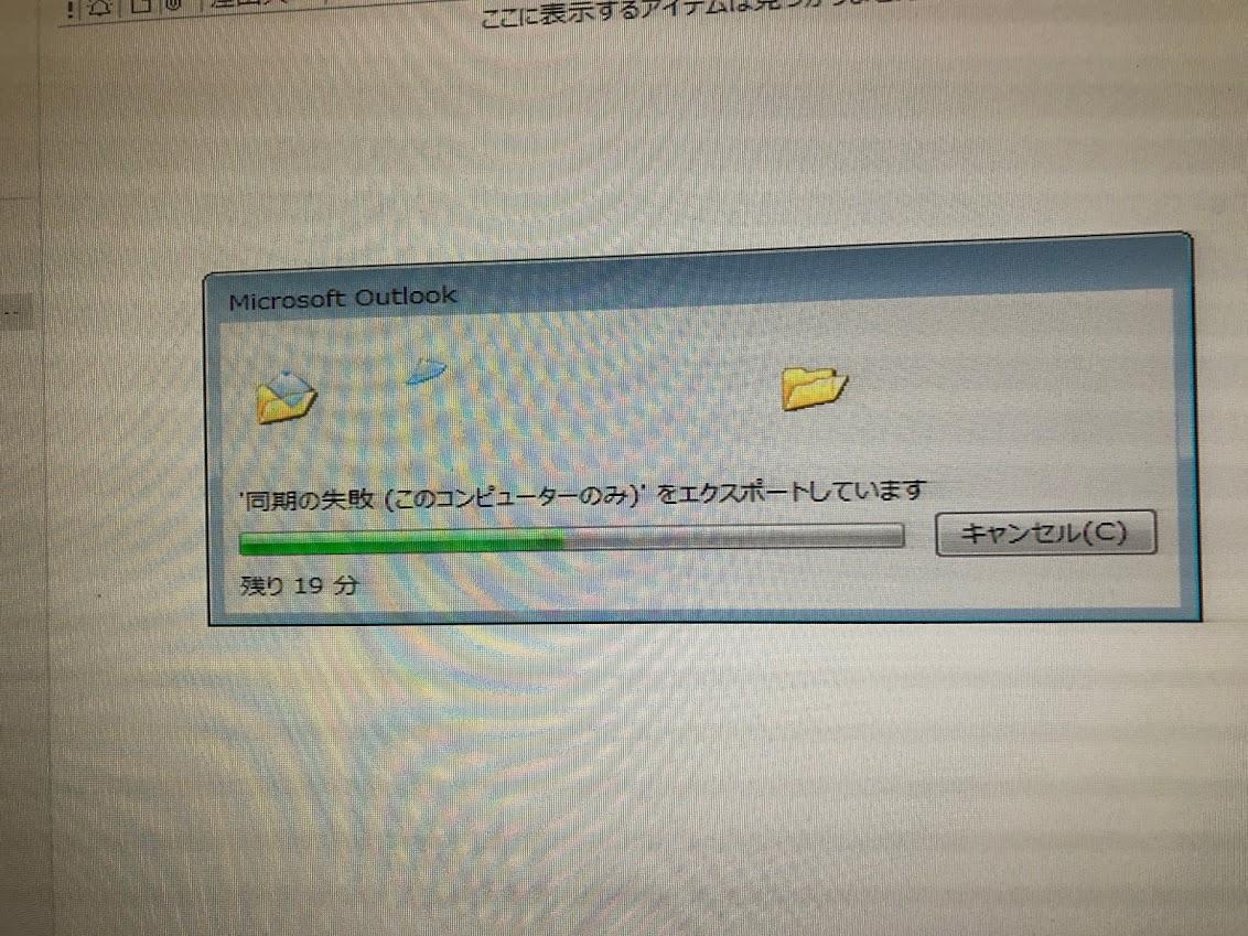 Outlookエクスポートエラー