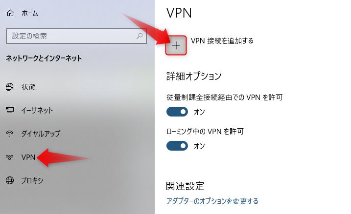 リモートアクセス接続設定