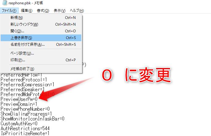 Windows10起動時にVPN起動