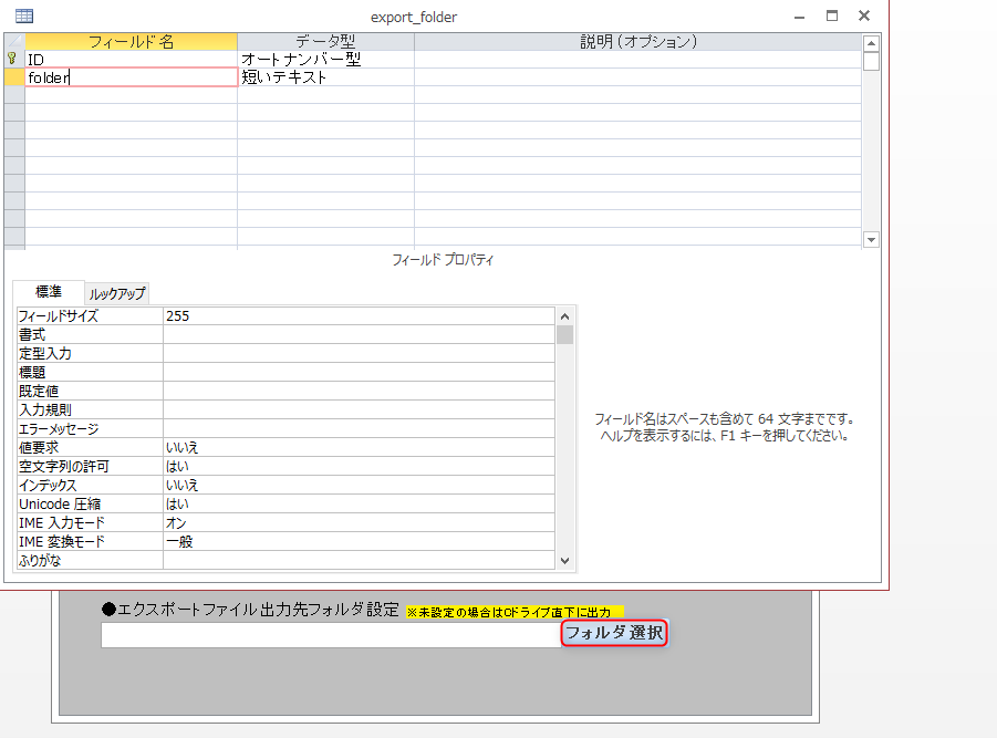 Access csv export