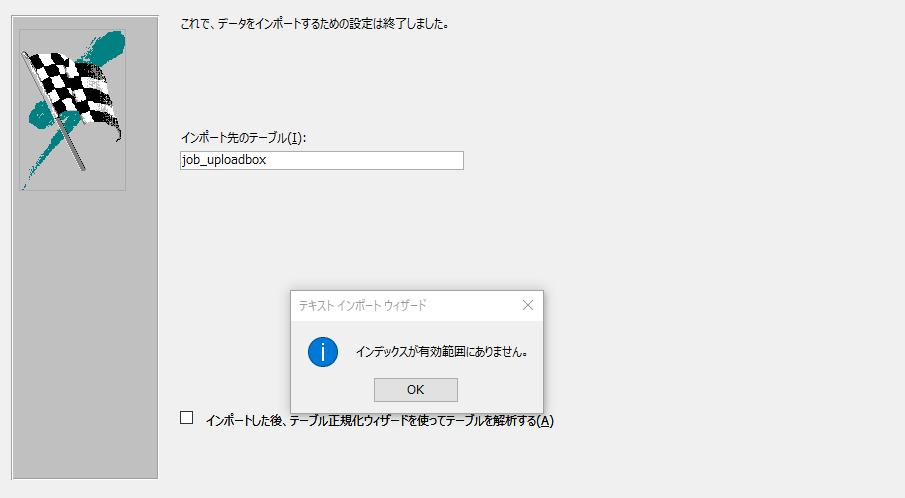 Access インポートエラー