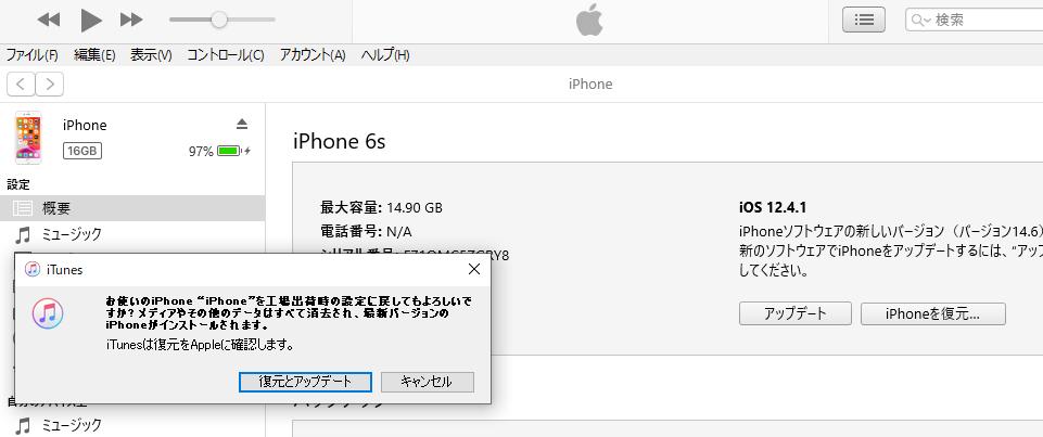 iPhone6s 工場出荷時に戻す