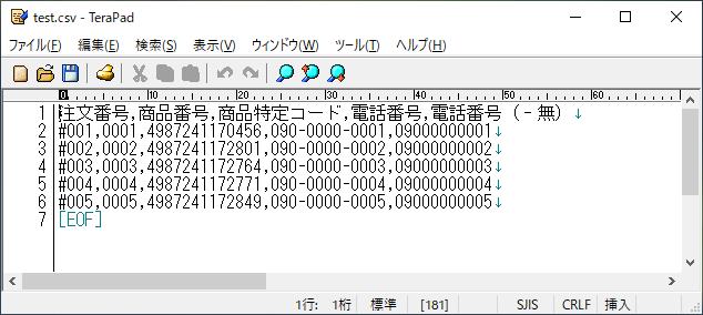 Excelのcsvファイル自動変換