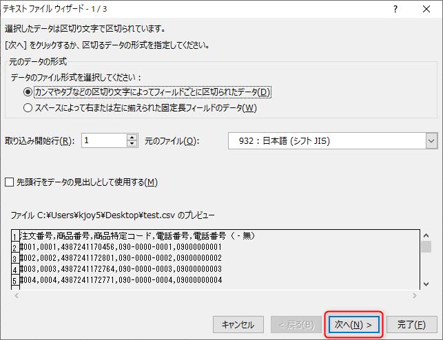 Excel csvファイルインポート