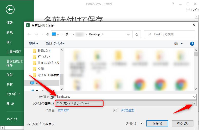 Excel csvファイル保存