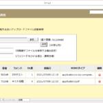Webブラウザコントロール