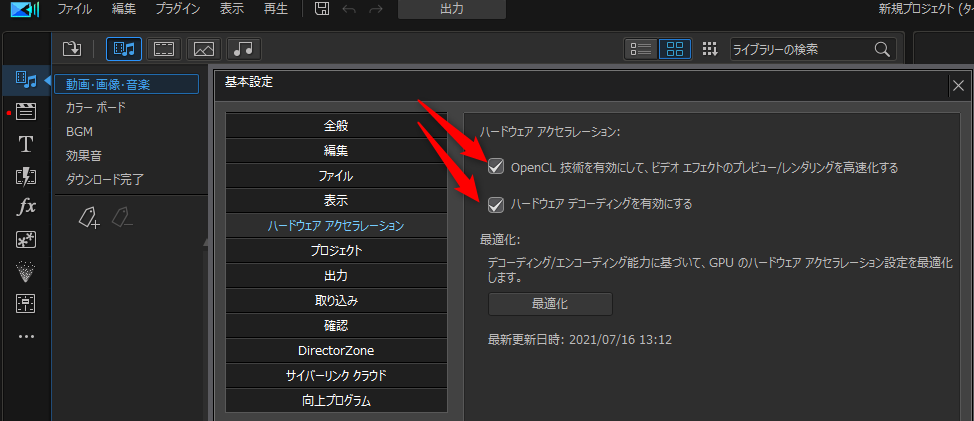 PowerDirector365 不具合