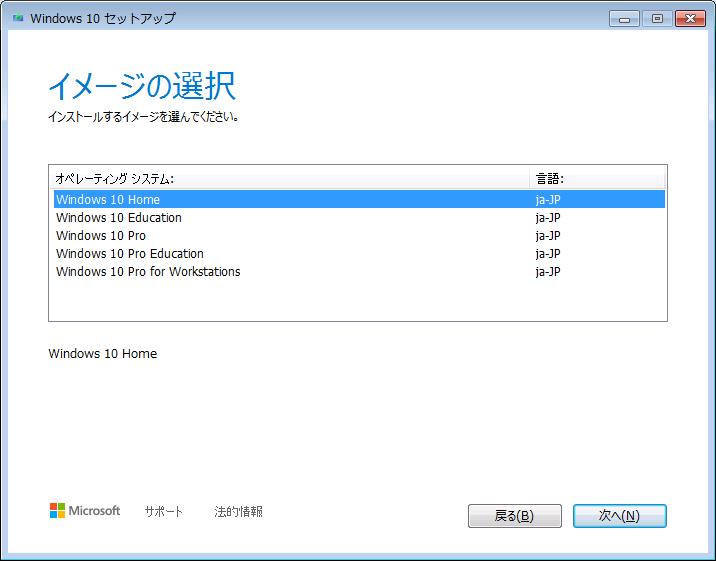 Windows10初期化