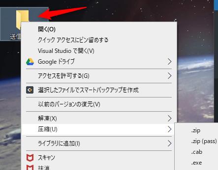 ファイル圧縮解凍