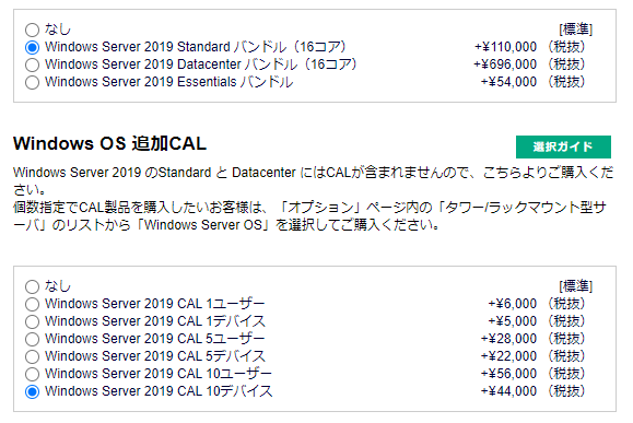 WindowsServer CAL価格