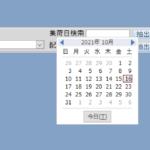 Access カレンダーコントロール