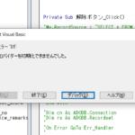 【Access】「データプロバイダーを初期化できませんでした」という実行時エラー31