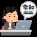 新年号「令和」へのOfficeソフト対応
